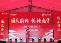 【千人共襄】東投太陽城天驕國風展示區盛大開放!
