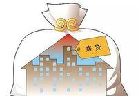 【小编说房】房子贷款没还完可以卖么?
