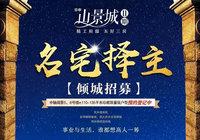 華申山景城:萬圣節親子活動歡樂上演  北區二期絕佳位置全城預約!