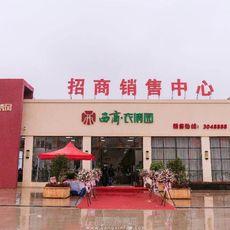 西商農博園實景圖