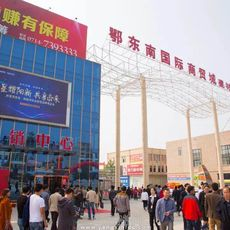 鄂東南國際商貿城實景圖
