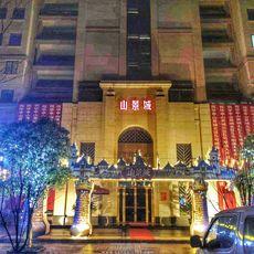 華申山景城夜景
