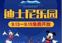 中秋3天!世界級樂園登陸陽新! 宏維華仁北郡迪士尼樂園免費開放