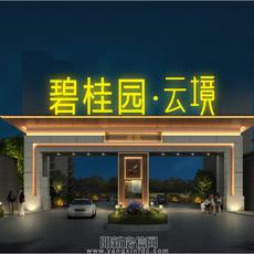 陽新碧桂園云境效果圖