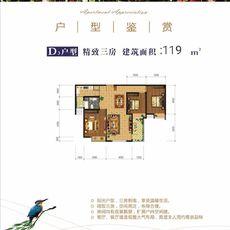 蓮花湖東景城D3戶型戶型圖